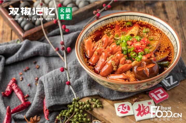 双椒记忆火锅冒菜加盟