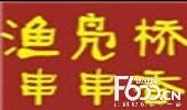 渔凫桥串串香