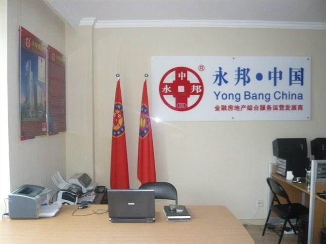 永邦中国房产