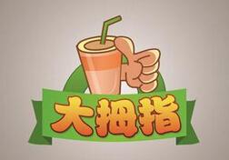 大拇指奶茶
