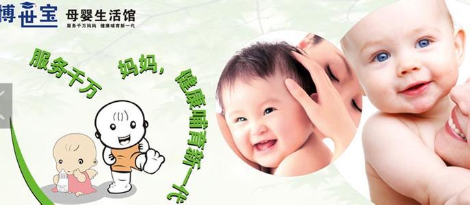 博世宝母婴生活馆