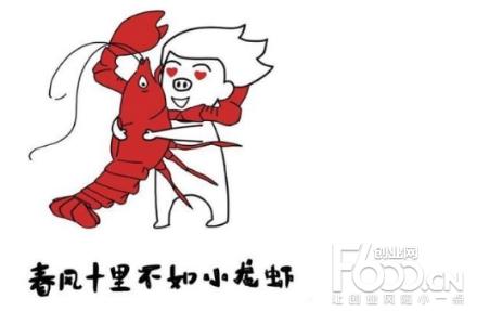 皇仕虾皇图片