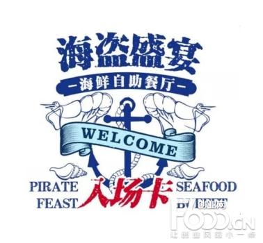 海盗盛宴海鲜自助