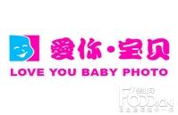 爱你宝贝儿童摄影