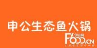 申公生态鱼火锅