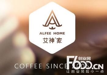 艾神家咖啡