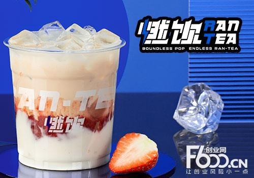 燃饮奶茶加盟