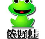 侬好蛙干锅
