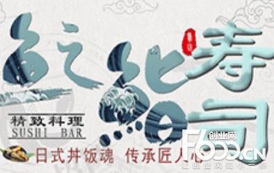 鱼之鮨精品料理