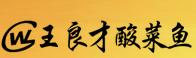 王良才酸菜鱼