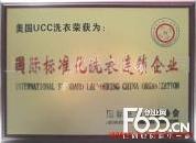 UCC国际洗衣资质信息