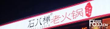 石八梯老火锅