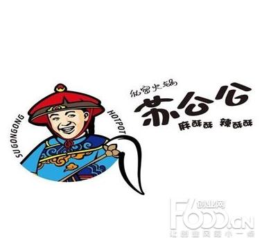 苏公公火锅