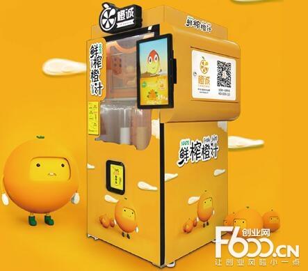 橙诚鲜榨果汁自助售货机