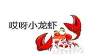 哎呀小龙虾