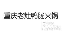 重庆老灶鸭肠火锅