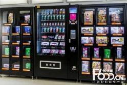 澳食研自动贩卖机