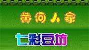 黄河人家七彩豆坊