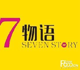 7物语进口食品
