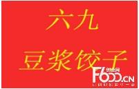 六九豆浆饺子