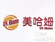 美哈姆汉堡