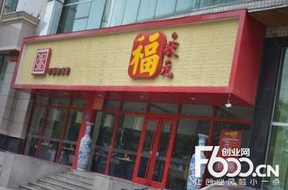 福状元粥店