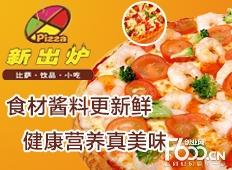 新出炉比萨