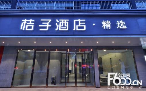 桔子水晶精选酒店