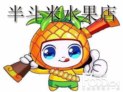 半斗米水果店
