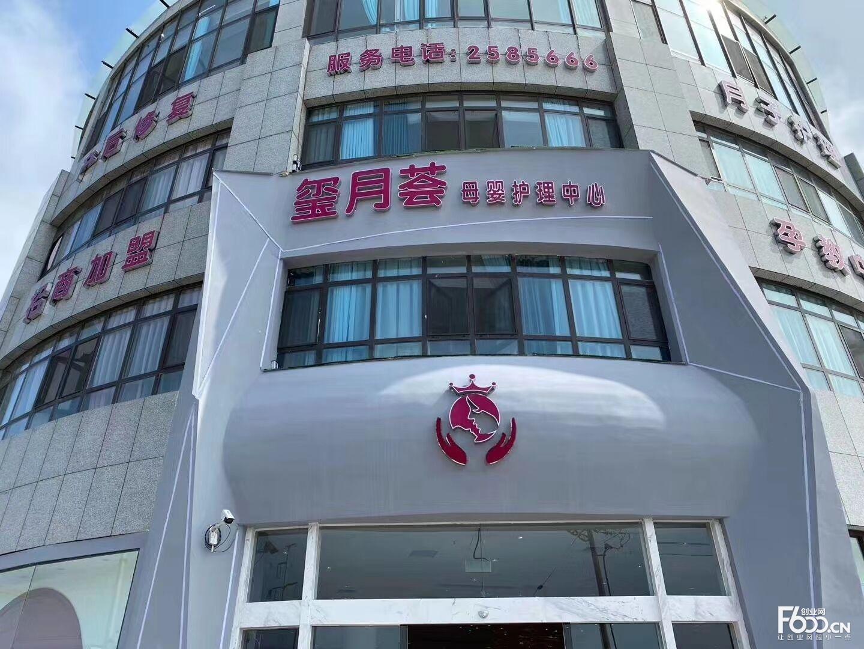 玺月荟母婴护理中心加盟
