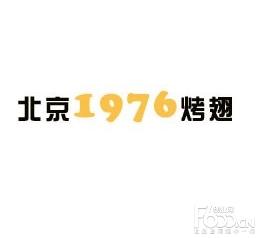 1976烤翅
