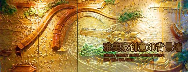 雅美家创意3D背景墙