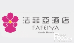 法菲亚酒店
