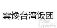 雲馋台湾饭团