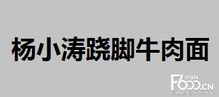 杨小涛跷脚牛肉面