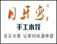月牙湾手工水饺
