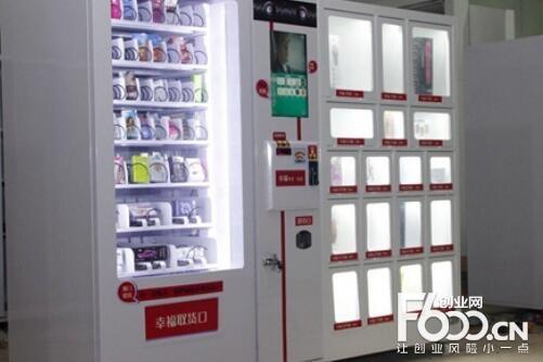 美潮自动售货机