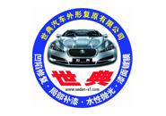 韩国世典汽车养护