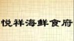 悦祥海鲜食府