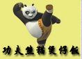 功夫熊猫煲仔饭