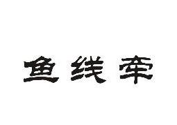 鱼线牵老坛酸菜鱼米线