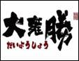 大雍胜日本料理