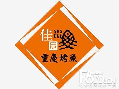 佳园重庆烤鱼