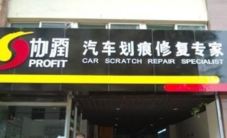 协润汽车修复