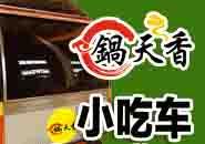 锅天香小吃车