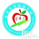 金苹果幼儿园