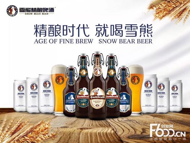 雪熊啤酒加盟