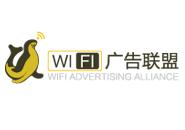 点合wifi广告联盟