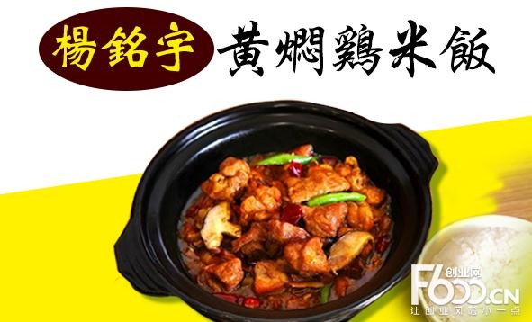 杨铭宇黄焖鸡米饭图片