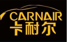 卡耐尔汽车美容